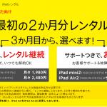 iPadを安く買いたい!人気の整備済み製品をゲットする方法